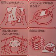 kureha_paper_towel